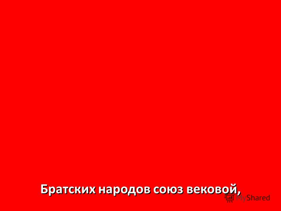 Братских народов союз вековой, Братских народов союз вековой,