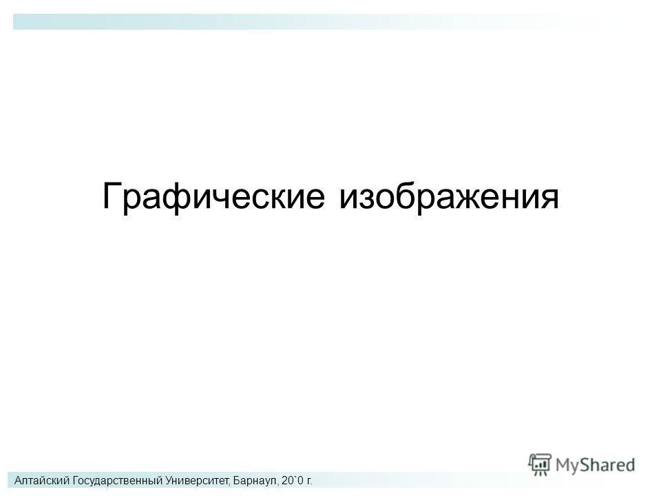 Графические изображения Алтайский Государственный Университет, Барнаул, 20`0 г.