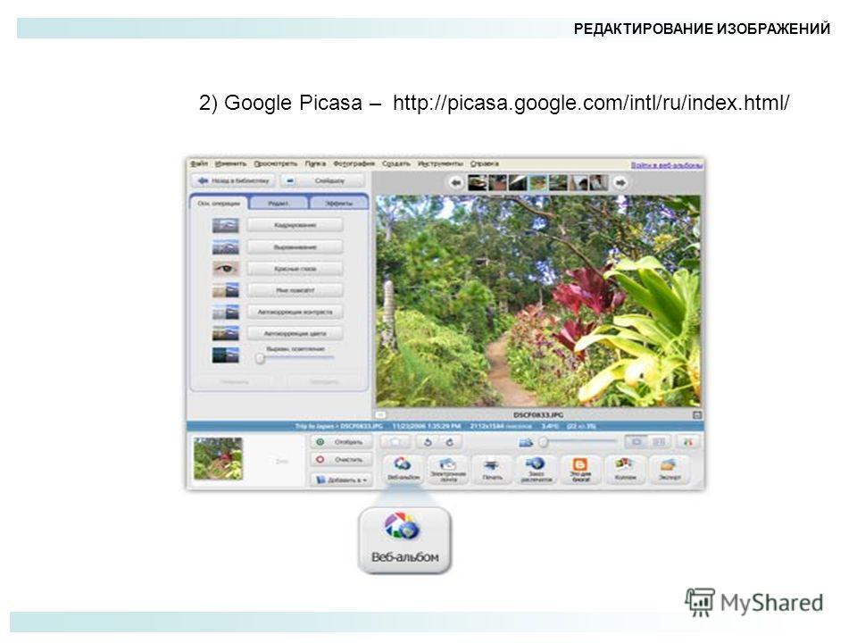 РЕДАКТИРОВАНИЕ ИЗОБРАЖЕНИЙ 2) Google Picasa – http://picasa.google.com/intl/ru/index.html/