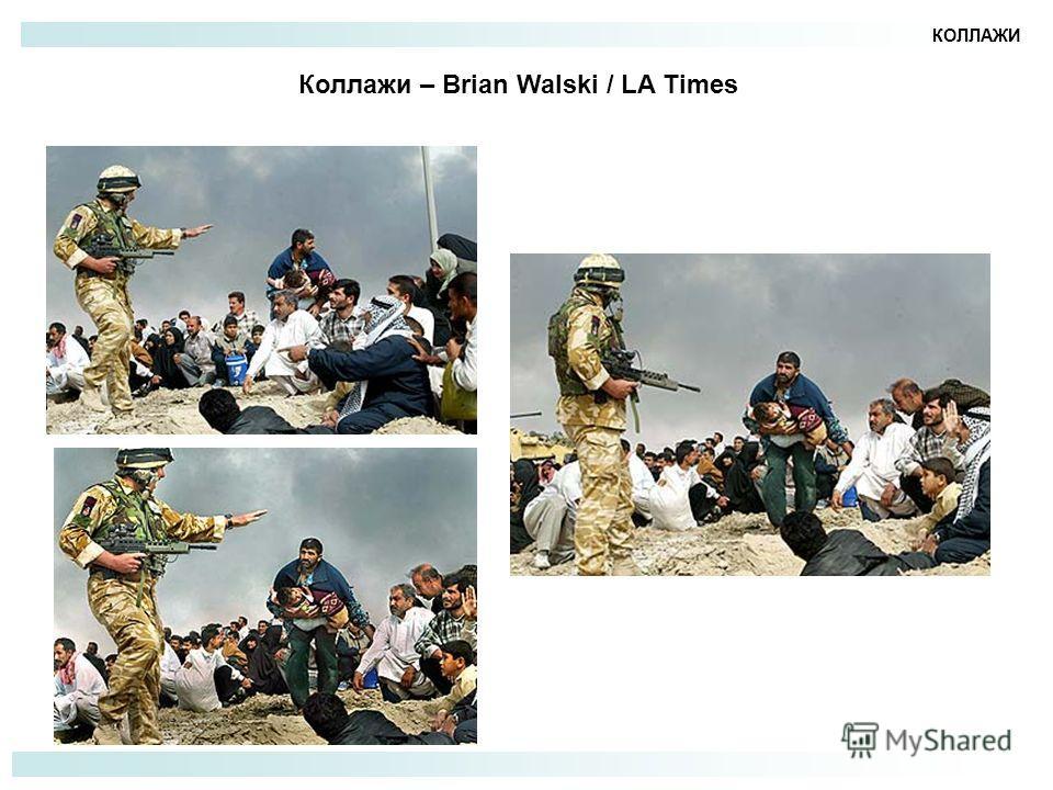 КОЛЛАЖИ Коллажи – Brian Walski / LA Times