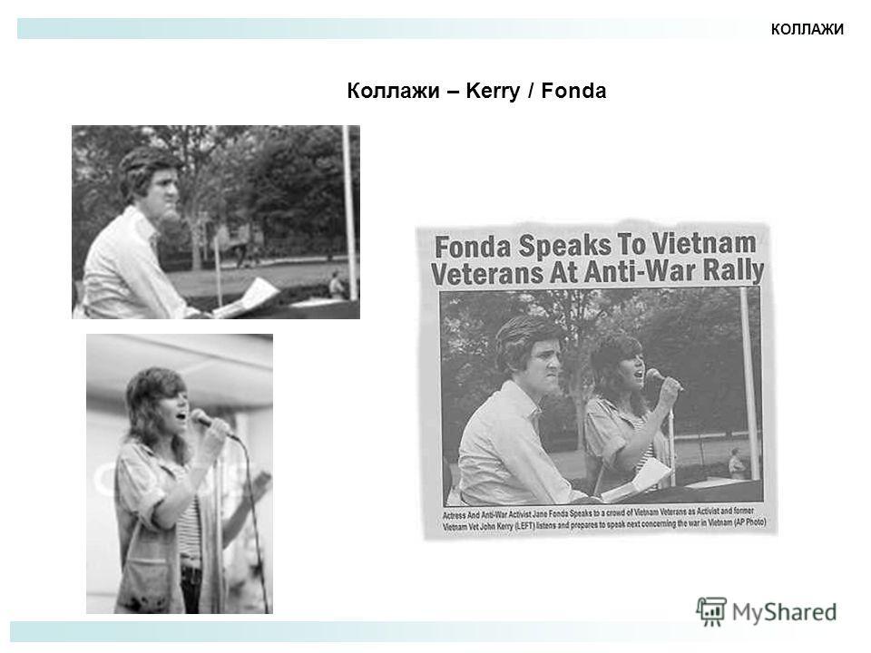 КОЛЛАЖИ Коллажи – Kerry / Fonda