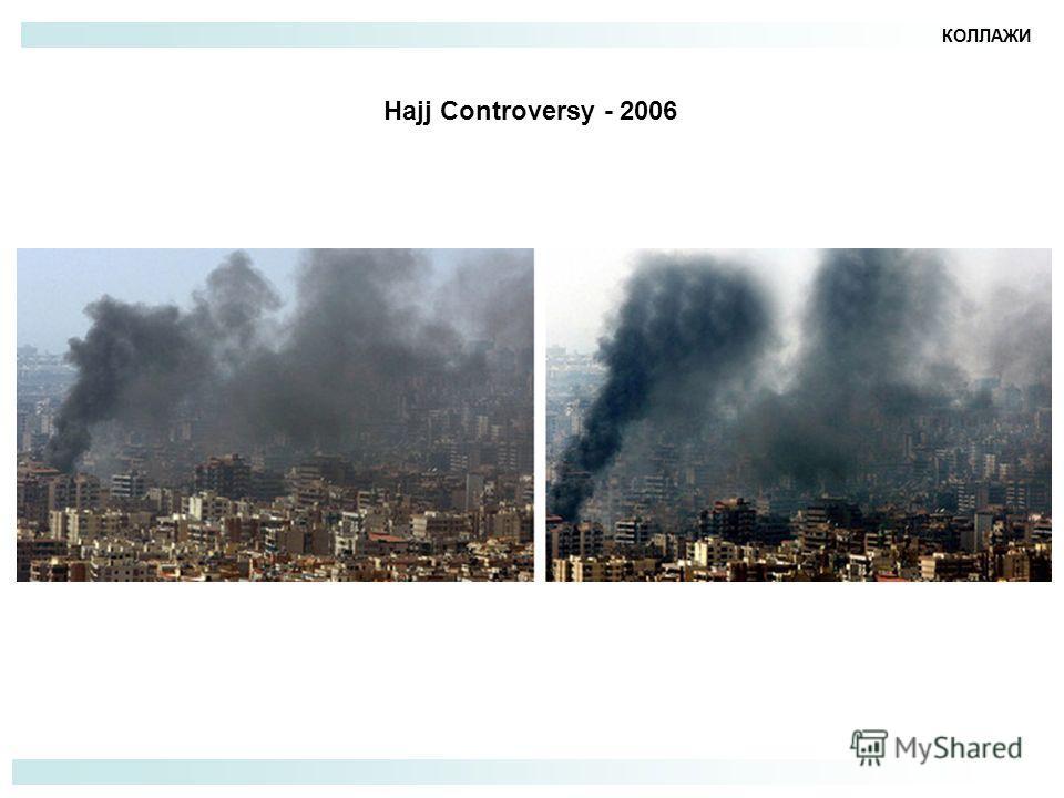 КОЛЛАЖИ Hajj Controversy - 2006