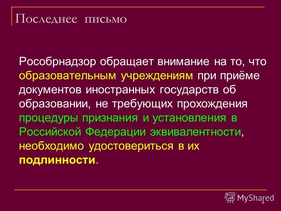 Рособрнадзор обращает внимание на то, что образовательным учреждениям при приёме документов иностранных государств об образовании, не требующих прохождения процедуры признания и установления в Российской Федерации эквивалентности, необходимо удостове