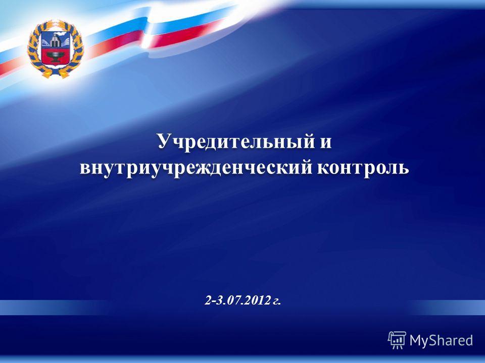 2-3.07.2012 г. Учредительный и внутриучрежденческий контроль