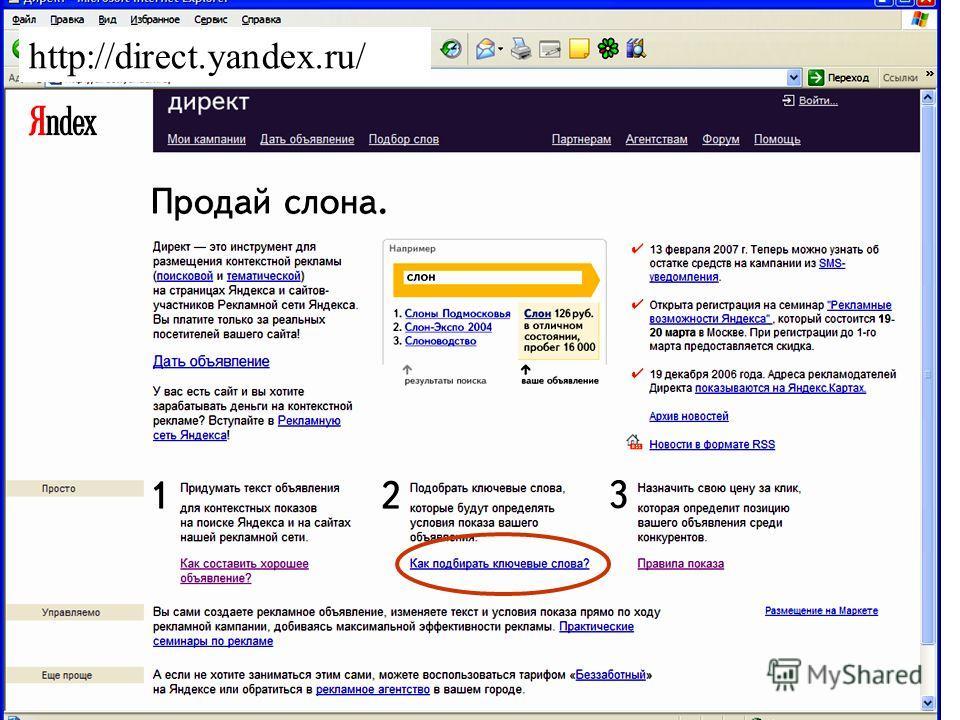 http://direct.yandex.ru/
