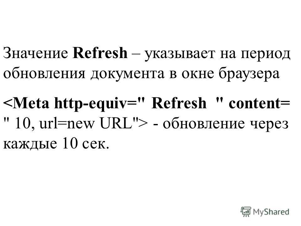 Значение Refresh – указывает на период обновления документа в окне браузера - обновление через каждые 10 сек.