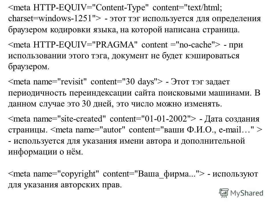 - этот тэг используется для определения браузером кодировки языка, на которой написана страница. - при использовании этого тэга, документ не будет кэшироваться браузером. - Этот тэг задает периодичность переиндексации сайта поисковыми машинами. В дан