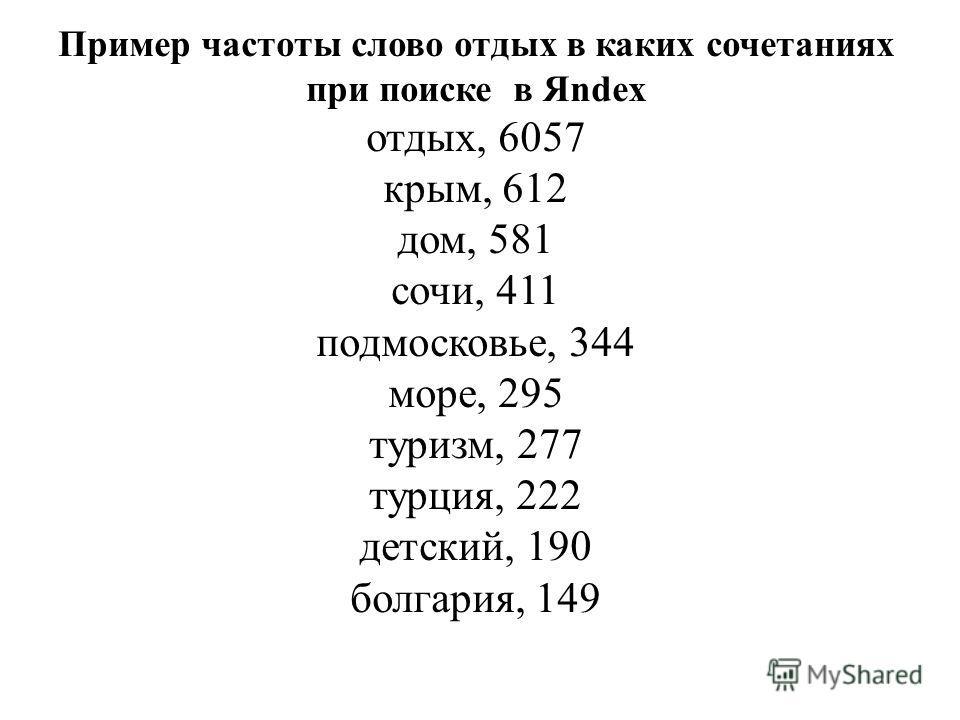 Пример частоты слово отдых в каких сочетаниях при поиске в Яndex отдых, 6057 крым, 612 дом, 581 сочи, 411 подмосковье, 344 море, 295 туризм, 277 турция, 222 детский, 190 болгария, 149