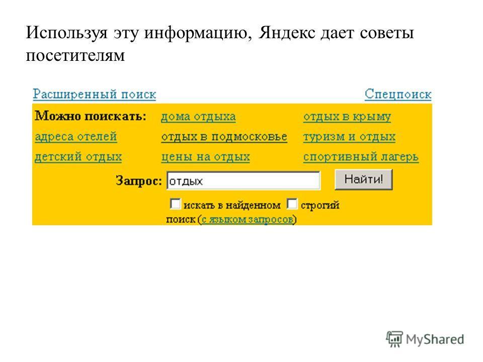 Используя эту информацию, Яндекс дает советы посетителям