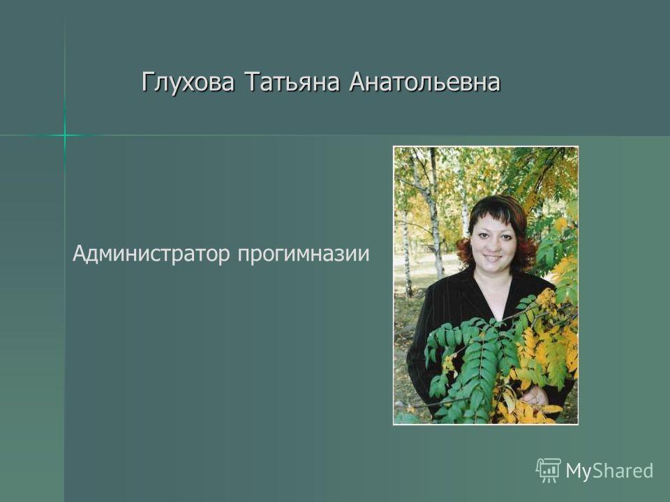 Администратор прогимназии Глухова Татьяна Анатольевна