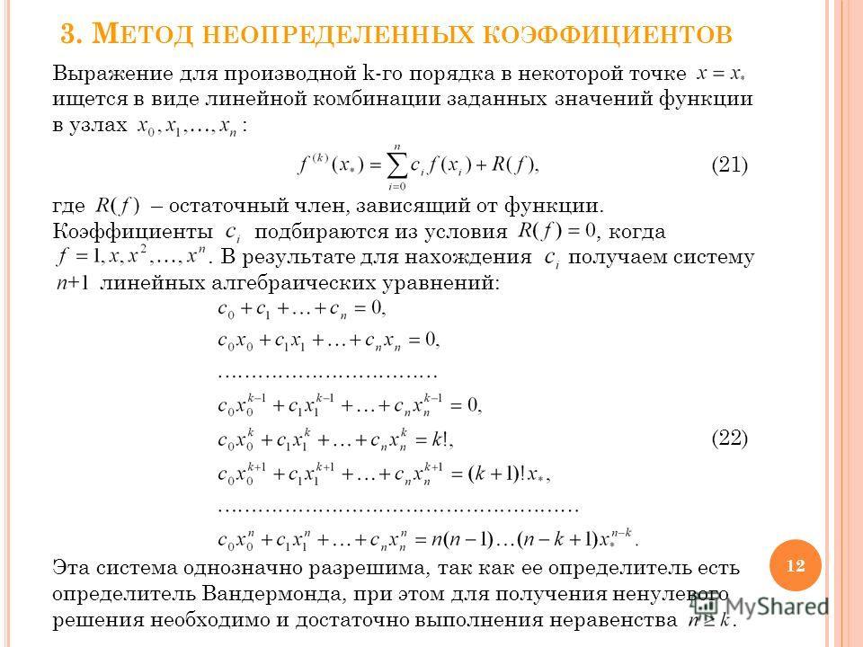 3. М ЕТОД НЕОПРЕДЕЛЕННЫХ КОЭФФИЦИЕНТОВ Выражение для производной k-го порядка в некоторой точке ищется в виде линейной комбинации заданных значений функции в узлах : (21) где – остаточный член, зависящий от функции. Коэффициенты подбираются из услови