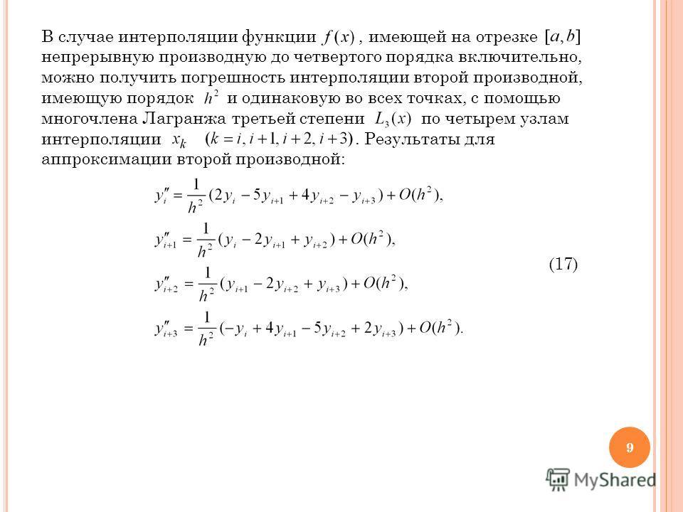 В случае интерполяции функции, имеющей на отрезке непрерывную производную до четвертого порядка включительно, можно получить погрешность интерполяции второй производной, имеющую порядок и одинаковую во всех точках, с помощью многочлена Лагранжа треть