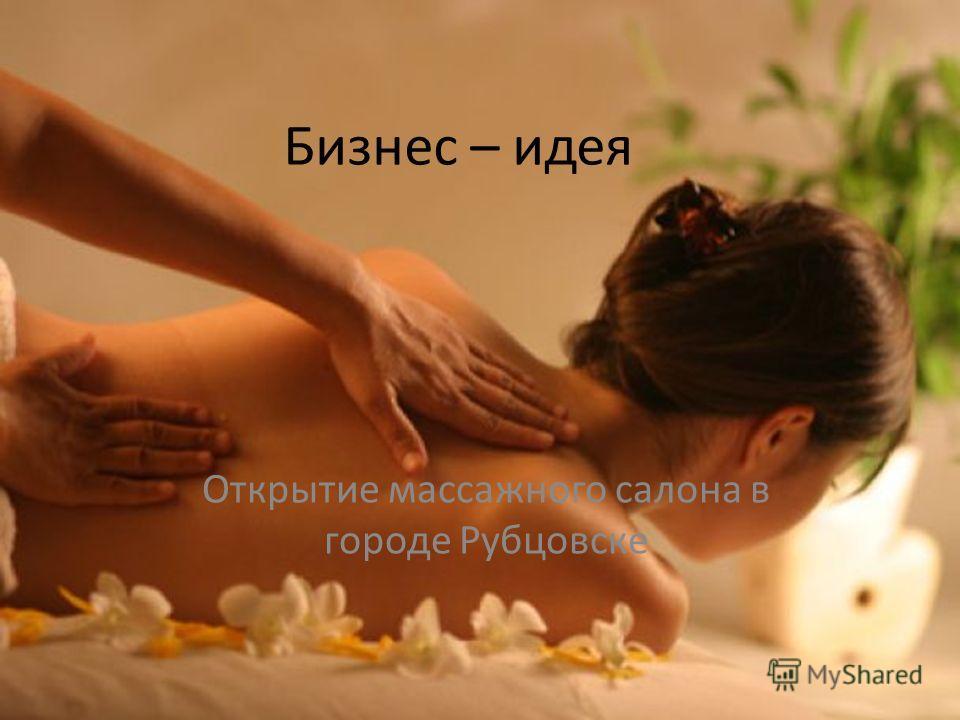 Бизнес – идея Открытие массажного салона в городе Рубцовске