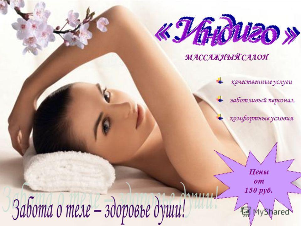 Название салон массаж 2