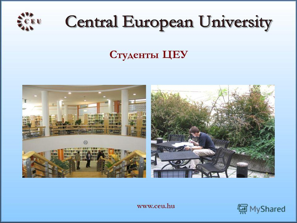 Студенты ЦЕУ www.ceu.hu
