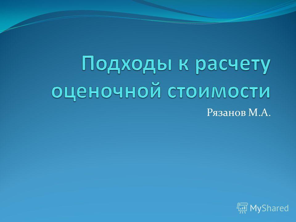 Рязанов М.А.