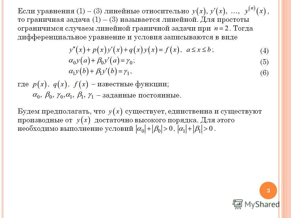 Если уравнения (1) – (3) линейные относительно, то граничная задача (1) – (3) называется линейной. Для простоты ограничимся случаем линейной граничной задачи при. Тогда дифференциальное уравнение и условия записываются в виде (4) (5) (6) где известны