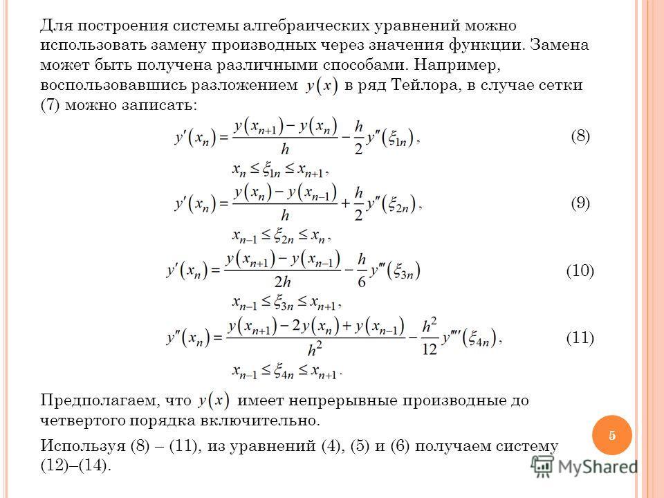 Для построения системы алгебраических уравнений можно использовать замену производных через значения функции. Замена может быть получена различными способами. Например, воспользовавшись разложением в ряд Тейлора, в случае сетки (7) можно записать: (8