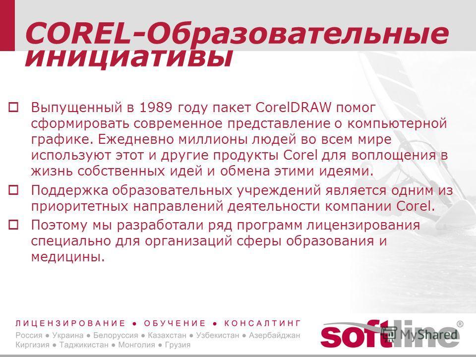 COREL-Образовательные инициативы Выпущенный в 1989 году пакет CorelDRAW помог сформировать современное представление о компьютерной графике. Ежедневно миллионы людей во всем мире используют этот и другие продукты Corel для воплощения в жизнь собствен
