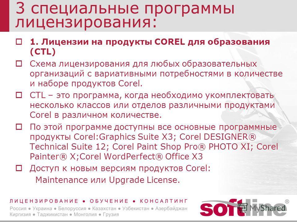 3 специальные программы лицензирования: 1. Лицензии на продукты COREL для образования (CTL) Cхема лицензирования для любых образовательных организаций с вариативными потребностями в количестве и наборе продуктов Corel. CTL – это программа, когда необ