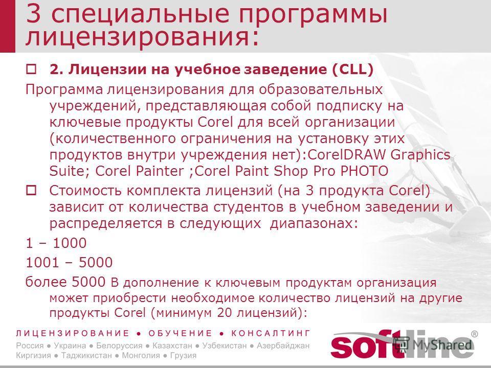 3 специальные программы лицензирования: 2. Лицензии на учебное заведение (CLL) Программа лицензирования для образовательных учреждений, представляющая собой подписку на ключевые продукты Corel для всей организации (количественного ограничения на уста