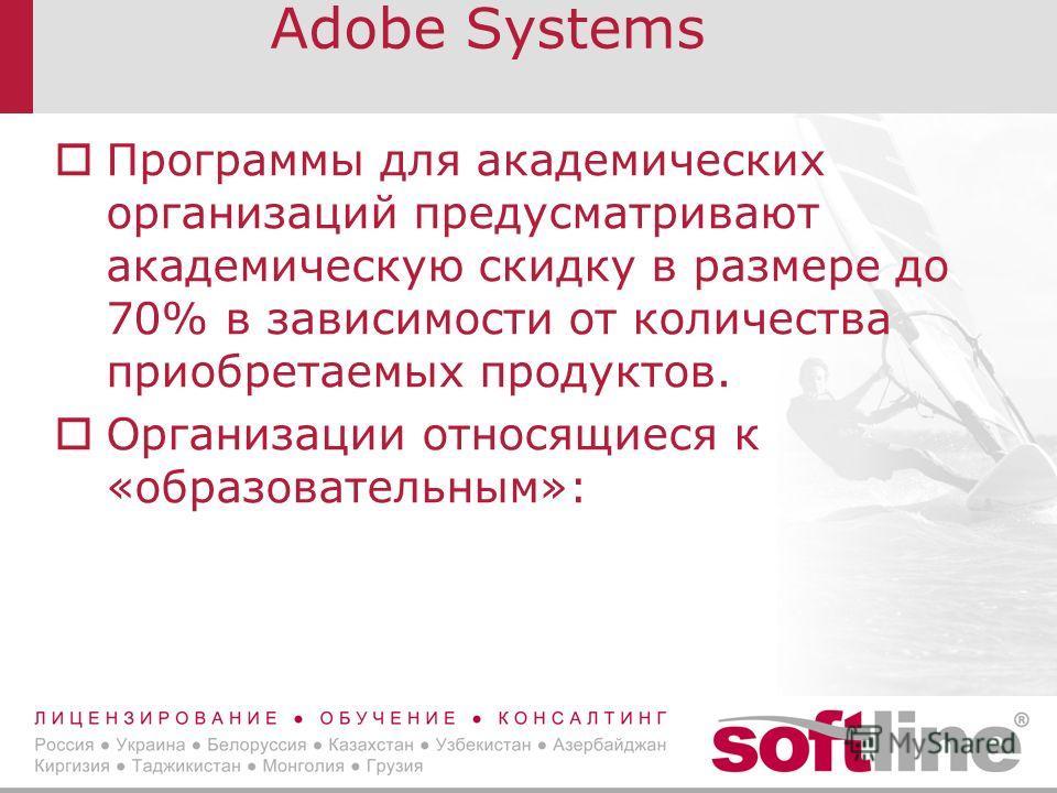 Adobe Systems Программы для академических организаций предусматривают академическую скидку в размере до 70% в зависимости от количества приобретаемых продуктов. Организации относящиеся к «образовательным»: