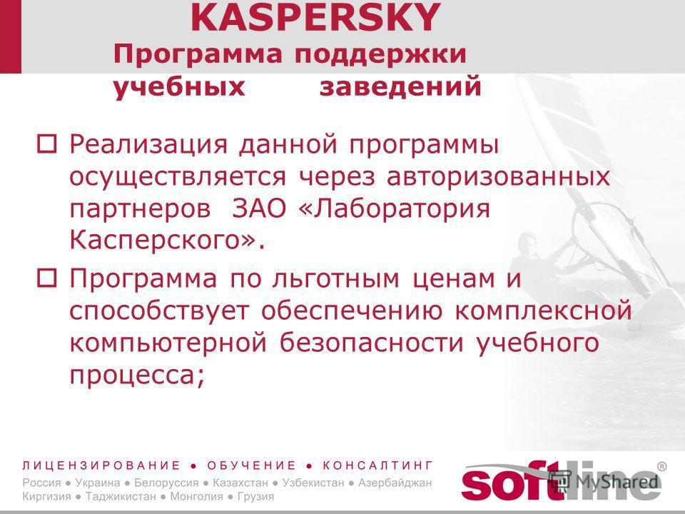 KASPERSKY Программа поддержки учебных заведений Реализация данной программы осуществляется через авторизованных партнеров ЗАО «Лаборатория Касперского». Программа по льготным ценам и способствует обеспечению комплексной компьютерной безопасности учеб