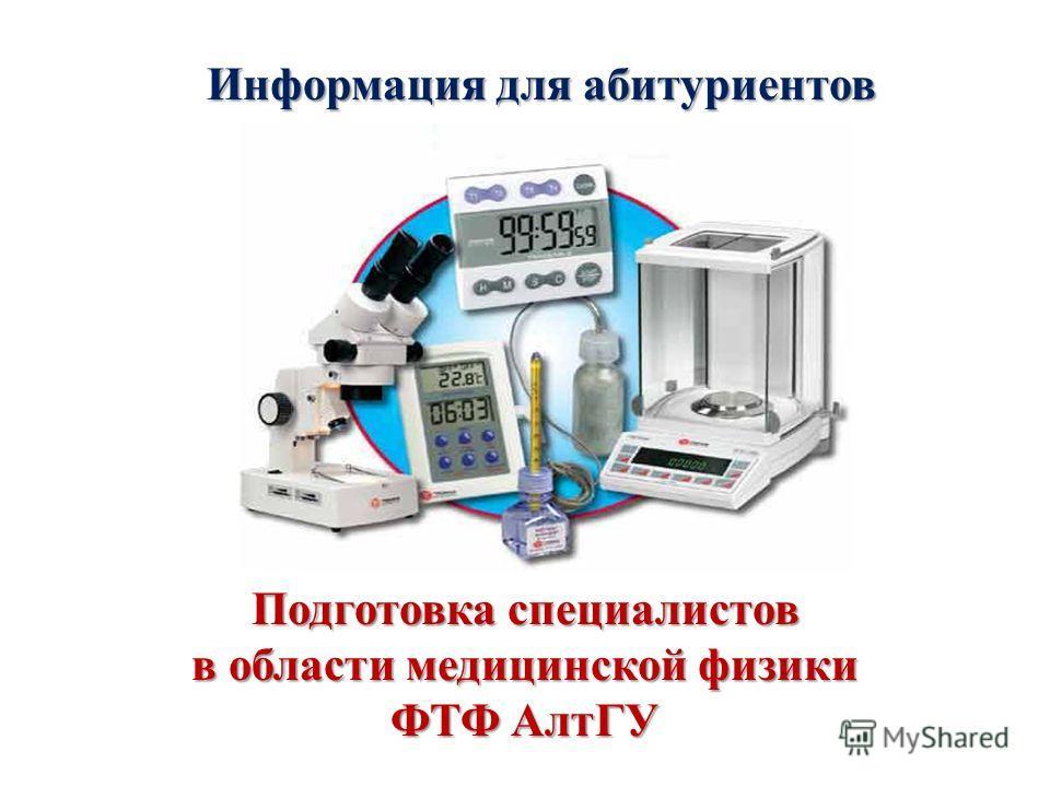 Подготовка специалистов в области медицинской физики ФТФ АлтГУ Информация для абитуриентов