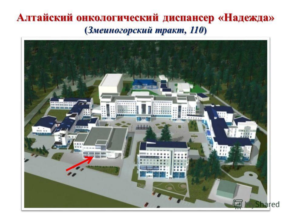 Алтайский онкологический диспансер «Надежда» (Змеиногорский тракт, 110)