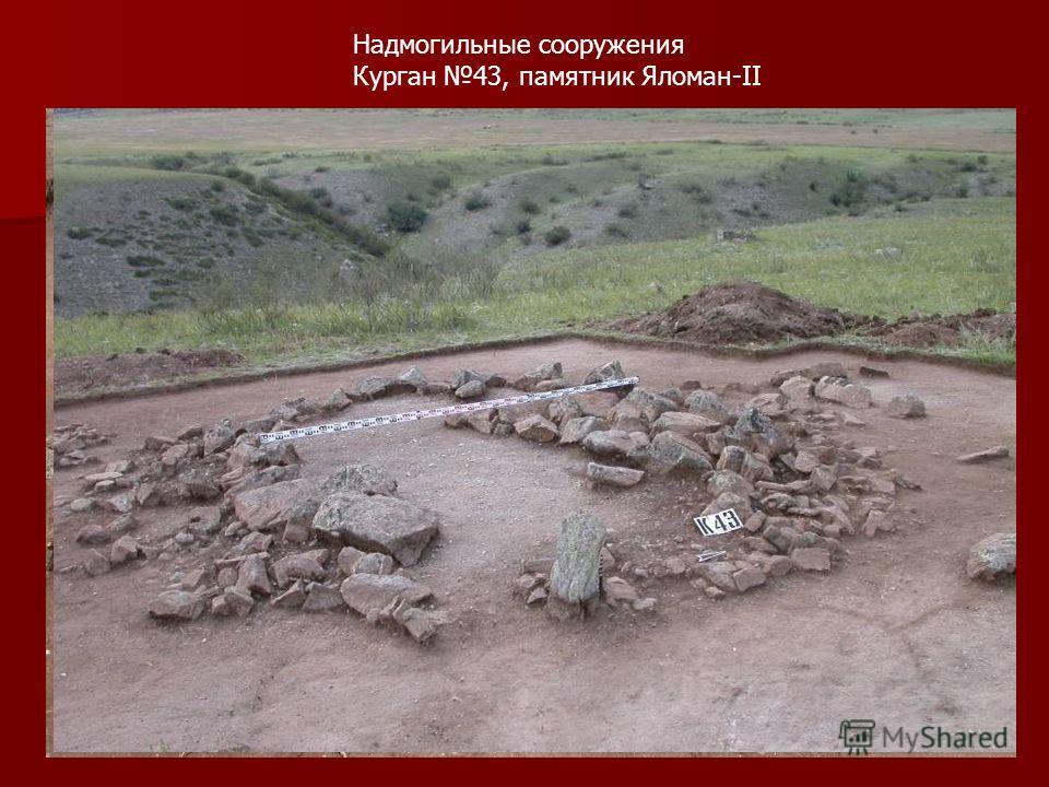 Надмогильные сооружения Курган 43, памятник Яломан-II