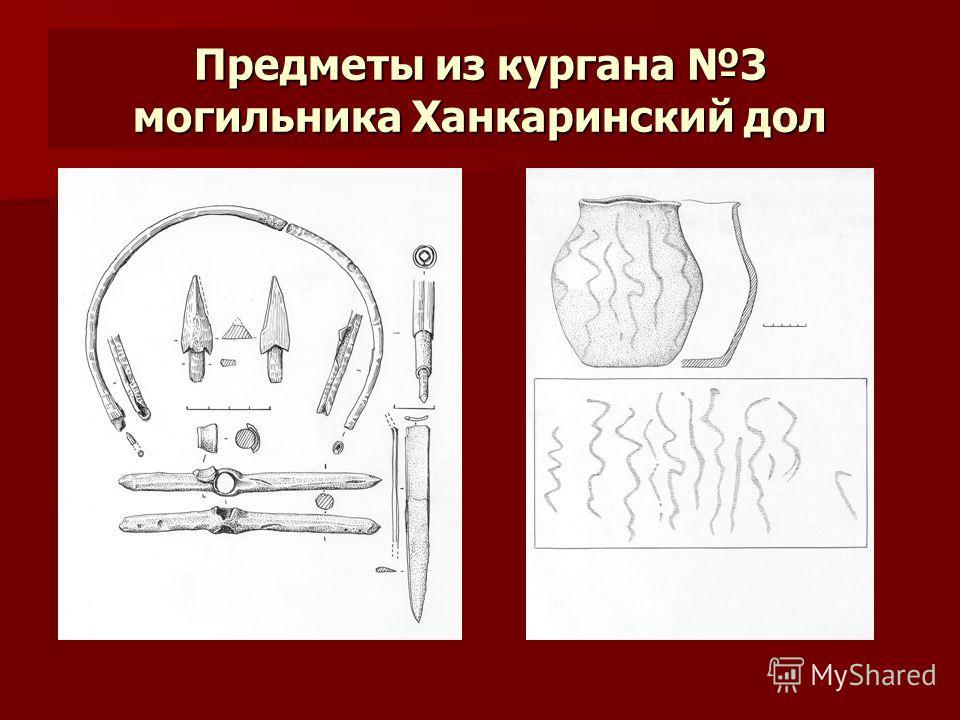Предметы из кургана 3 могильника Ханкаринский дол