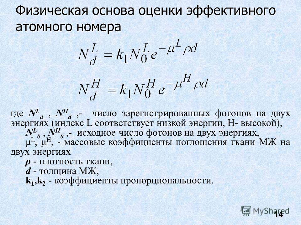 14 где N L d, N H d,- число зарегистрированных фотонов на двух энергиях (индекс L соответствует низкой энергии, H- высокой), N L 0, N H 0,- исходное число фотонов на двух энергиях, μ L, μ H, - массовые коэффициенты поглощения ткани МЖ на двух энергия