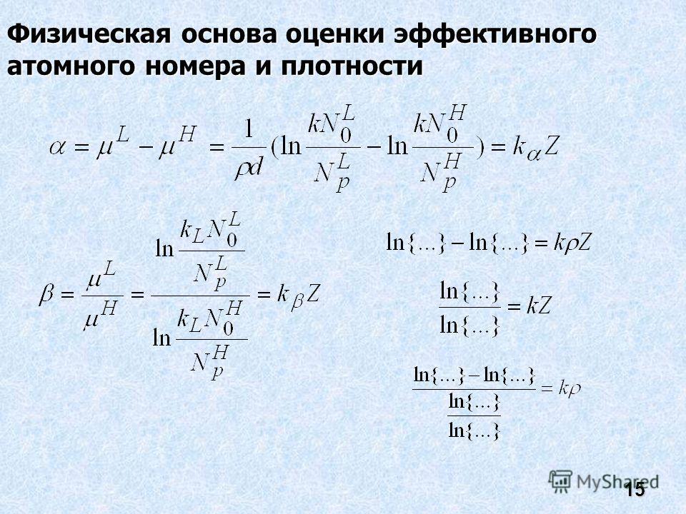 15 Физическая основа оценки эффективного атомного номера и плотности