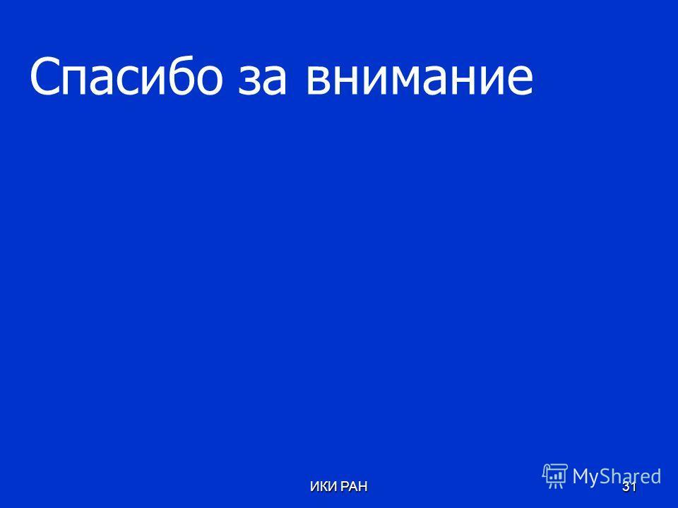 ИКИ РАН31 Спасибо за внимание