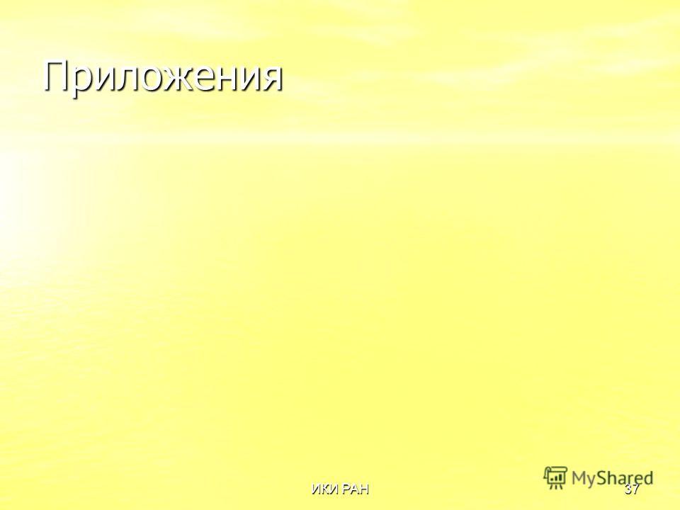 ИКИ РАН37 Приложения