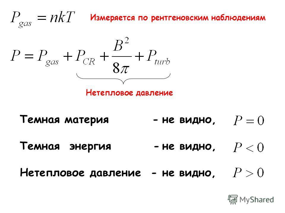 Темная материя -не видно, Темная энергия -не видно, Нетепловое давление - не видно, Нетепловое давление Измеряется по рентгеновским наблюдениям
