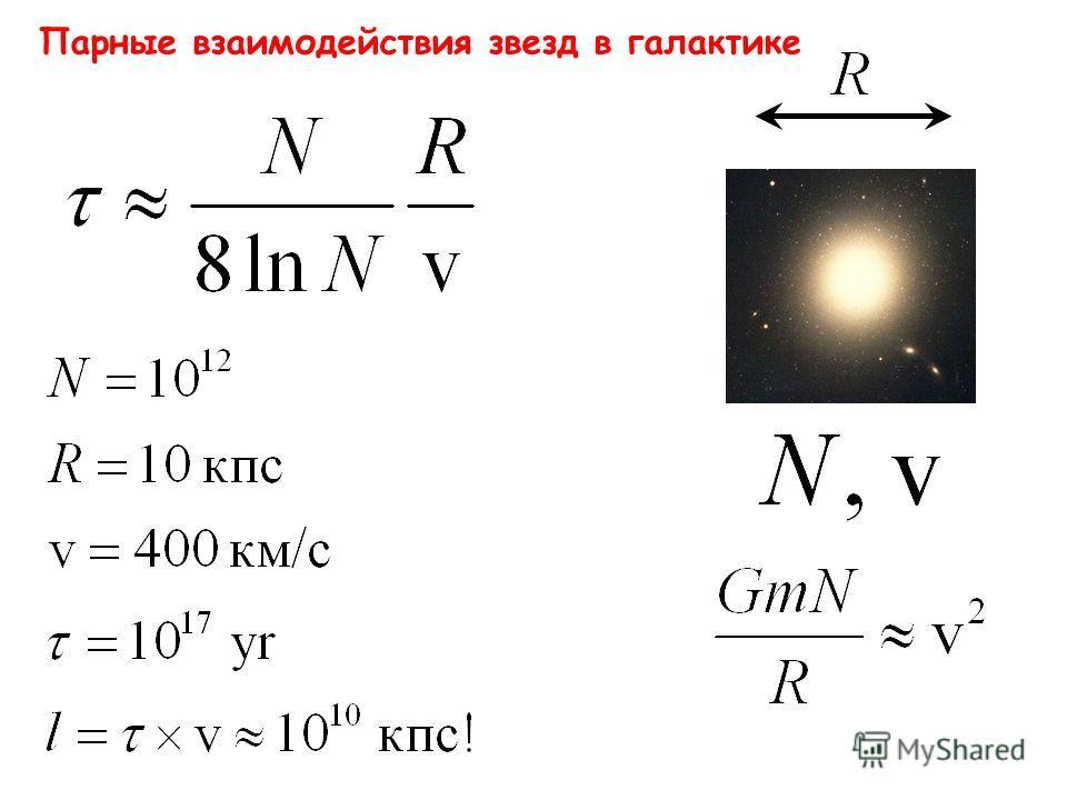 Парные взаимодействия звезд в галактике