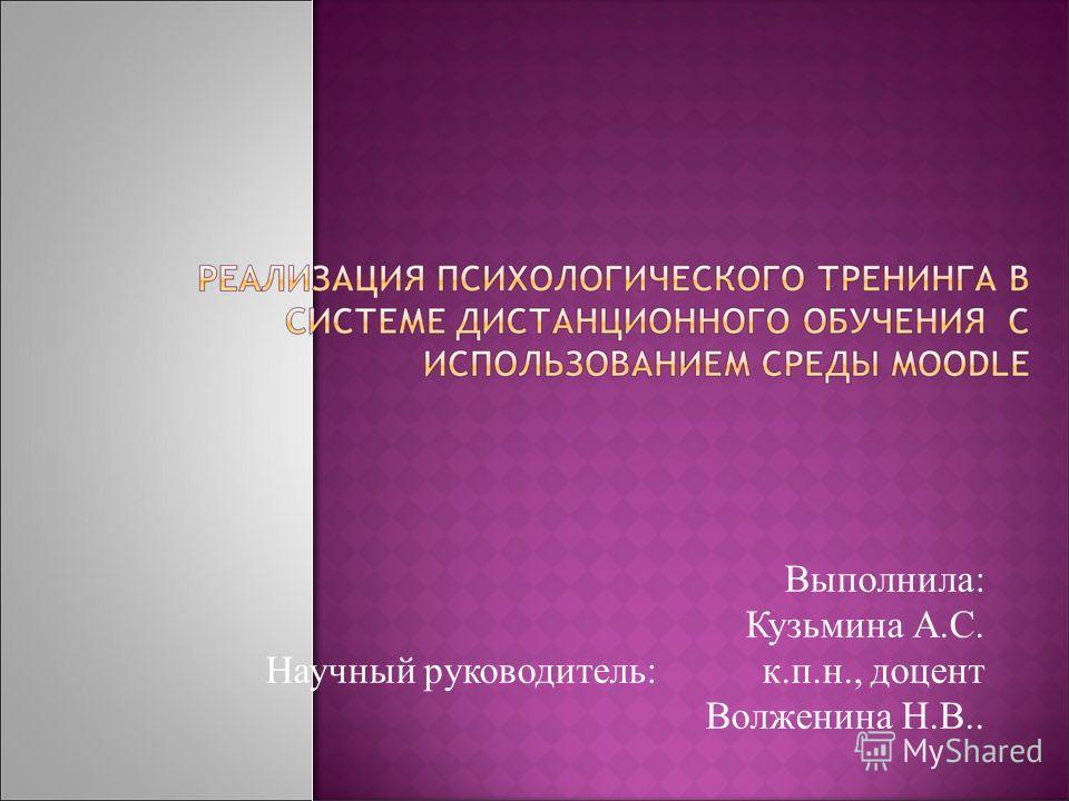 Выполнила: Кузьмина А.С. Научный руководитель: к.п.н., доцент Волженина Н.В..