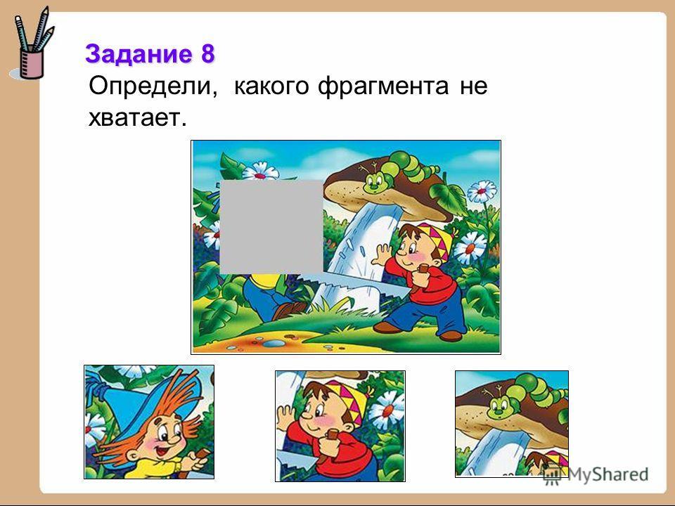 Задание 7 Задание 7 Нарисуй данные фигуры справа так, как будто ты видишь их в зеркале.