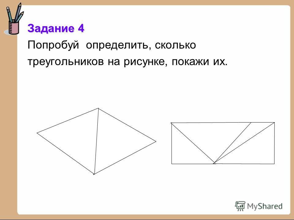 Задание 3 Попробуй найти «лишнюю» фигуру. Почему она «лишняя»? А ты можешь определить, чем похожи все остальные фигуры?