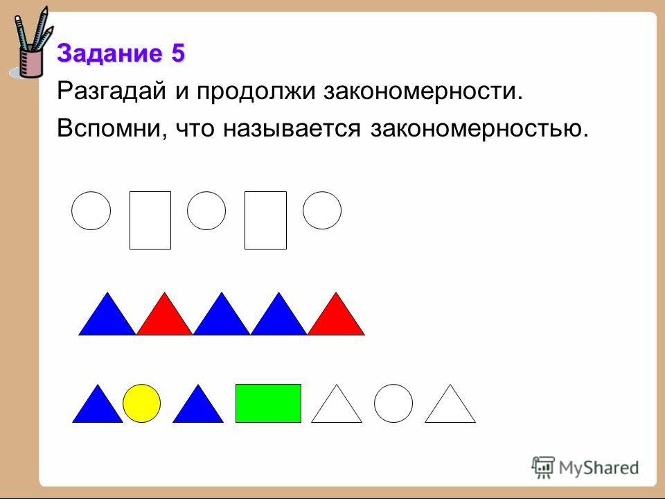 Задание 4 Попробуй определить, сколько треугольников на рисунке, покажи их.