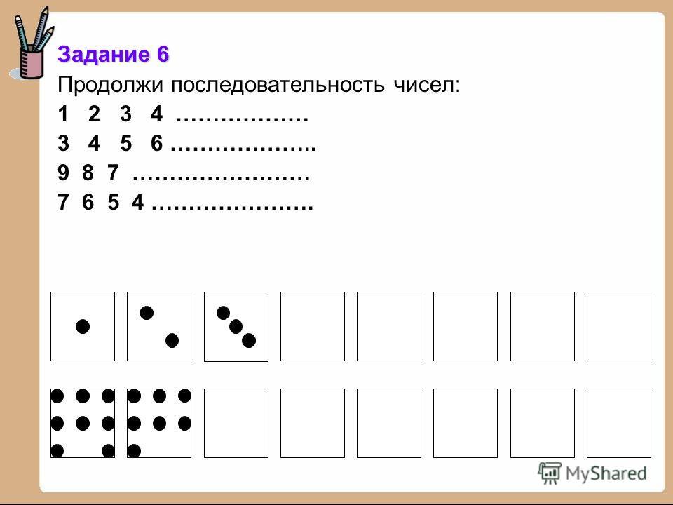 Задание 5 Разгадай и продолжи закономерности. Вспомни, что называется закономерностью.