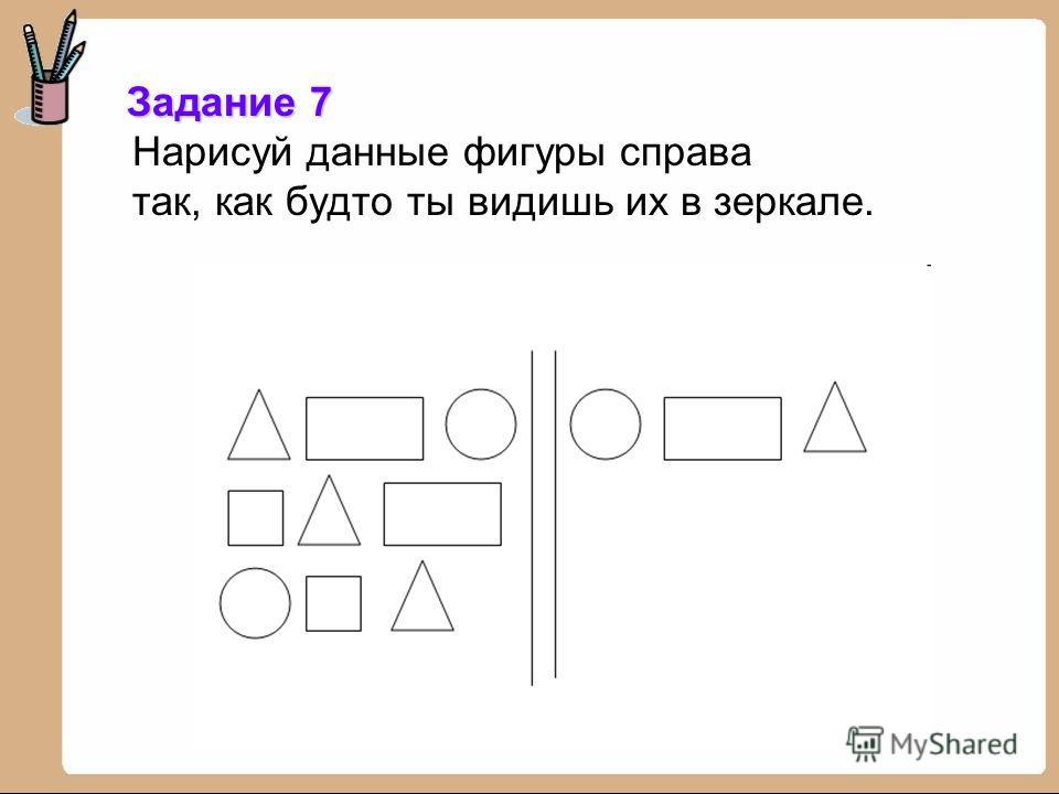 Давай поиграем! Возьми предметы разной формы - круглой, квадратной, овальной и треугольной. К ним добавь несколько палочек разной длины. Положи их в непрозрачный пакет. Возьми из пакета любой предмет. Попробуй на ощупь определить, какой предмет ты вз