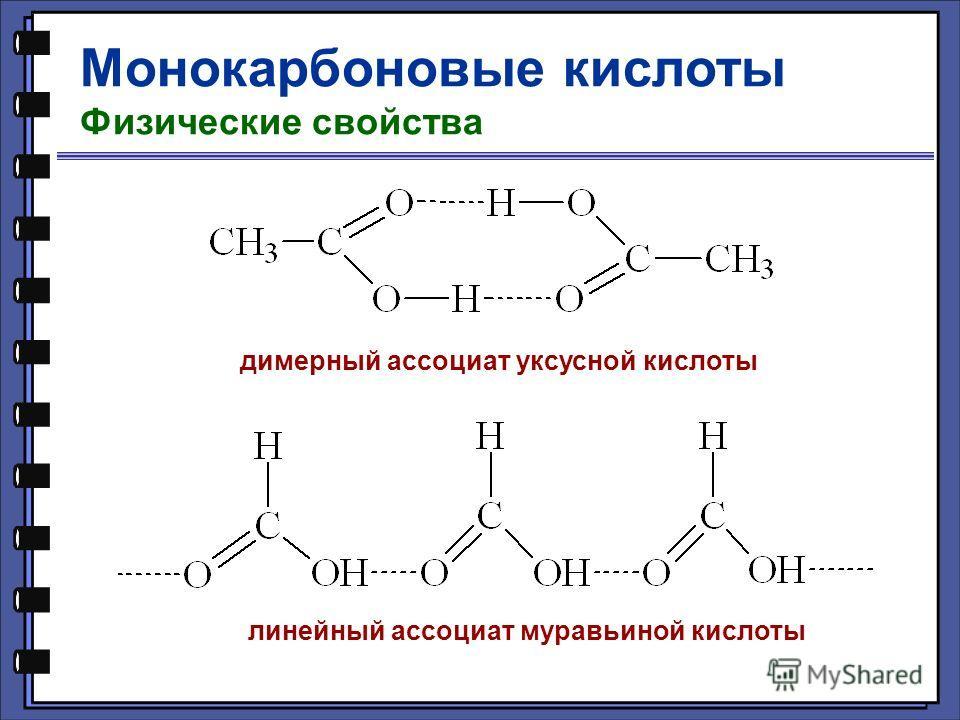Монокарбоновые кислоты Физические свойства димерный ассоциат уксусной кислоты линейный ассоциат муравьиной кислоты