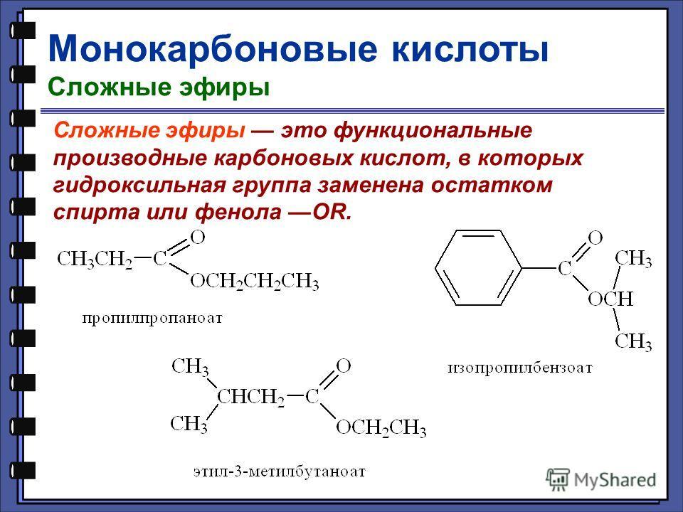 Монокарбоновые кислоты Сложные эфиры Сложные эфиры это функциональные производные карбоновых кислот, в которых гидроксильная группа заменена остатком спирта или фенола OR.