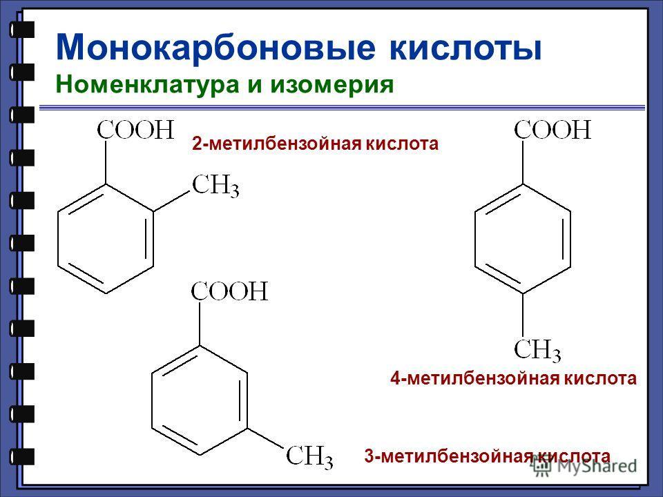 Монокарбоновые кислоты Номенклатура и изомерия 2-метилбензойная кислота 3-метилбензойная кислота 4-метилбензойная кислота