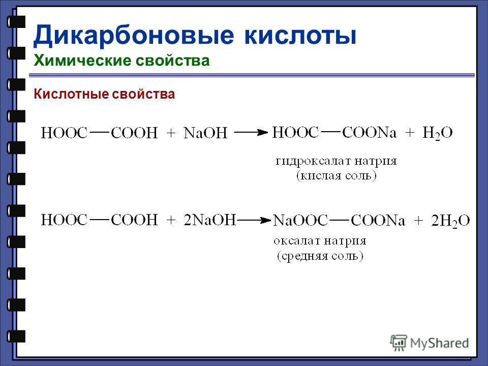 Дикарбоновые кислоты Химические свойства Кислотные свойства
