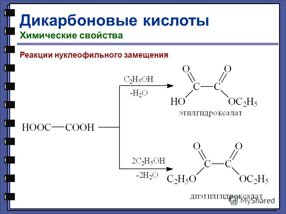 Дикарбоновые кислоты Химические свойства Реакции нуклеофильного замещения