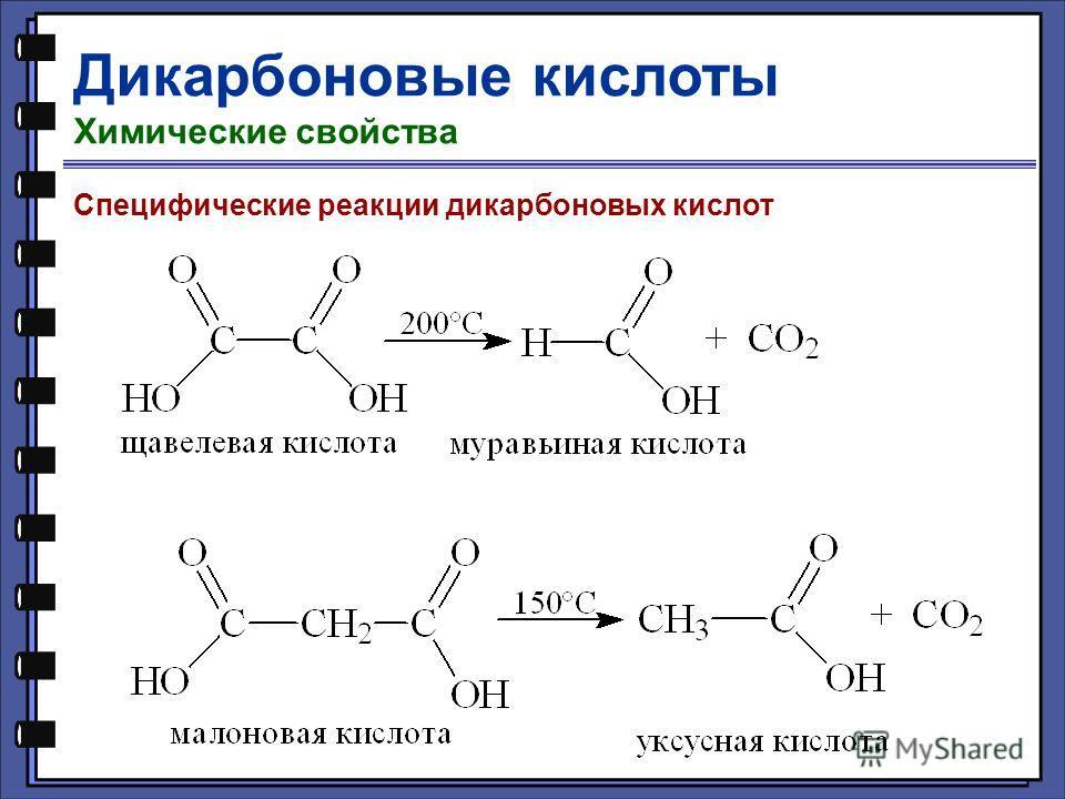 Дикарбоновые кислоты Химические свойства Специфические реакции дикарбоновых кислот