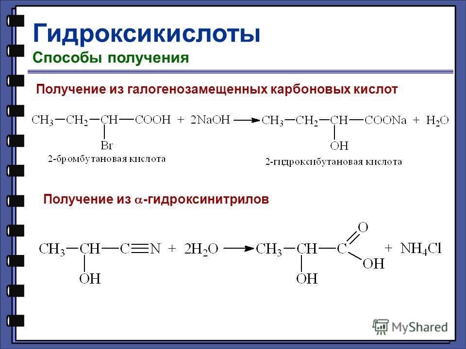 Гидроксикислоты Способы получения Получение из галогенозамещенных карбоновых кислот Получение из -гидроксинитрилов